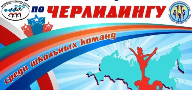Всероссийкие соревнования по черлидингу среди школьных команд Яркие! Майские! Твои!