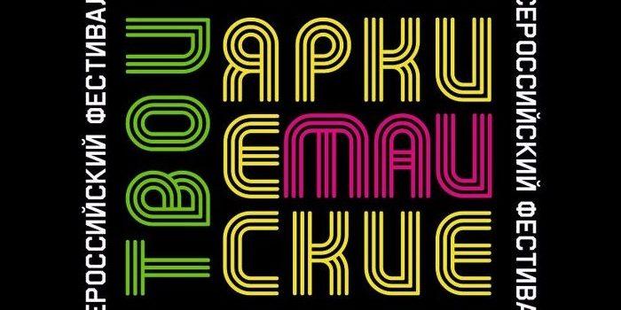 Логотип-победитель «Ярких! Майских! Твоих!»