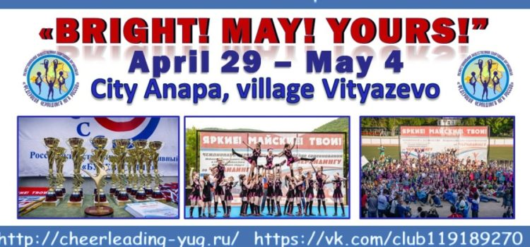 "Cultural-Sport Festival ""Bright! May! Yours!"""