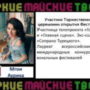 VIP-гость фестиваля — Мгои Аурика!
