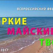 Cheerleading May Party № 2 – 2017