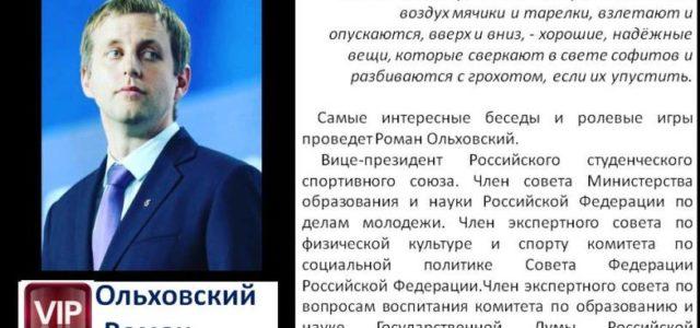 Знакомьтесь — VIP-гость Роман Ольховский!