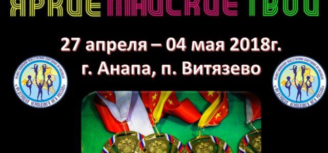 Международный фестиваль «Яркие! Майские! Твои!» — 2018!