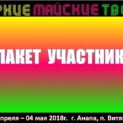 Пакет участника-2018