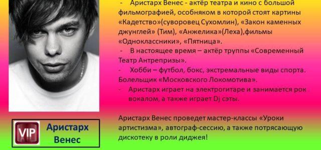 VIP-гость — Аристарх Венес!!!