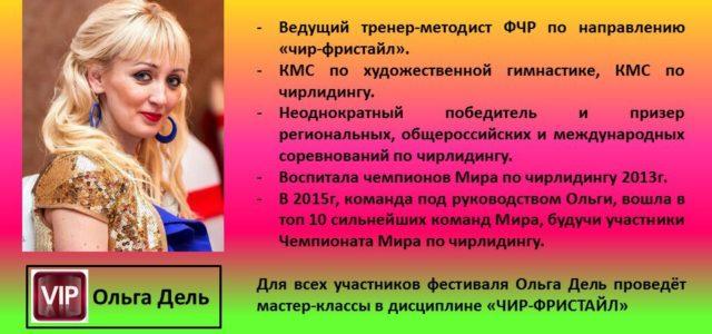 Мы начинаем знакомить Вас с VIP-гостями нашего фестиваля — Ольга Дель!