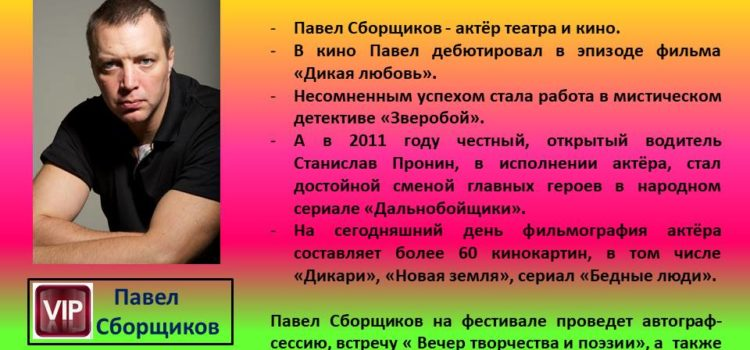 VIP-гость — Павел Сборщиков!