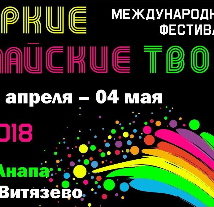 Международный фестиваль «Яркие! Майские! Твои!» — 2018! Вливайся!