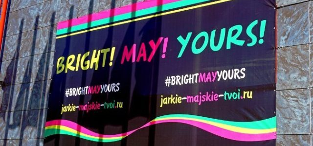 "International Festival ""Bright! May! Yours! ""- 2018!"