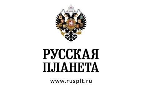 """""""РУССКАЯ ПЛАНЕТА"""