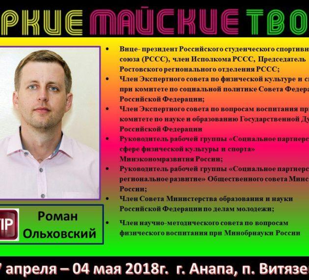 VIP-гость — Роман Ольховский