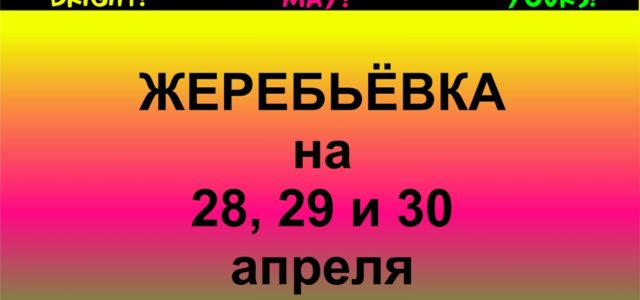 Внимание! Жеребьёвка на 28, 29 и 30 апреля!