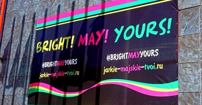 Timetable of International Festival «Bright! May! Yours!»