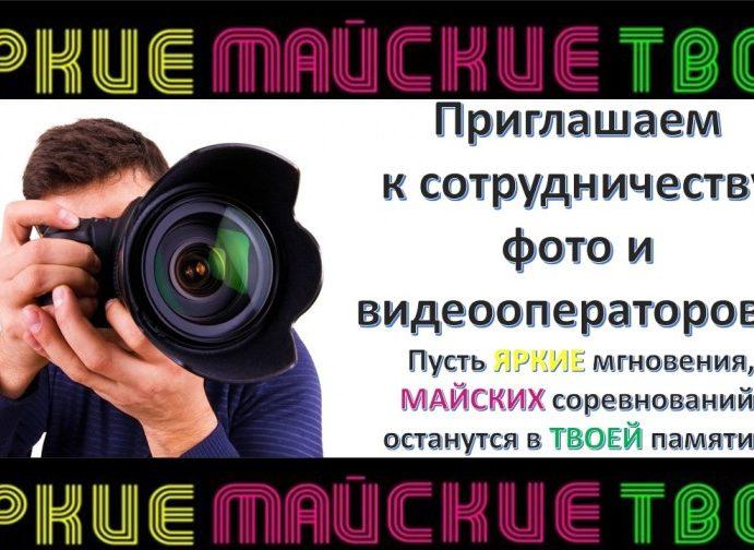 Приглашаем фото- и видеооператоров принять участие в фестивале «Яркие! Майские! Твои!»