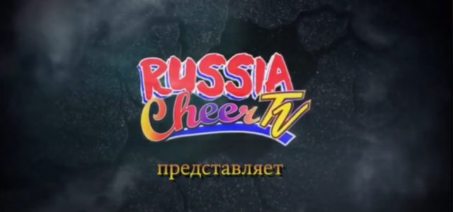 Новости канала RUSSIA-СHEER-TV-Cheer sport: о погоде!