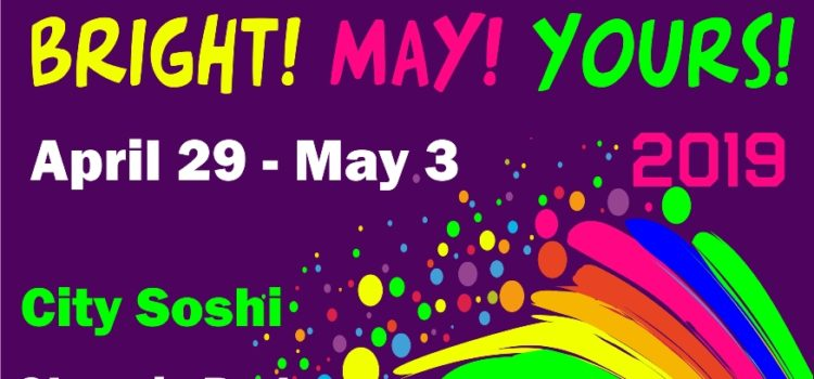 International festival «Bright! May! Yours» – 2019