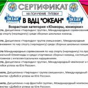 ВДЦ «Океан» встретит участников проекта «Будь ярче — живи в чире!», победивших в фестивале «Яркие!Майские!Твои!»