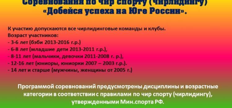Соревнования: «Добейся успеха на Юге России»
