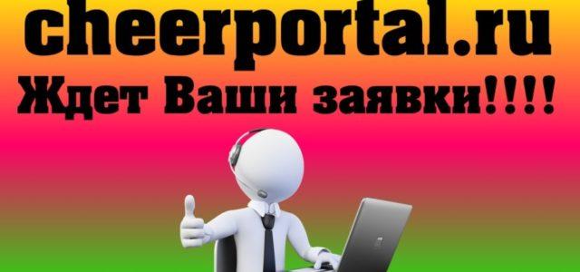 Внимание, просим проверить статус заявок наcheerportal.ru!