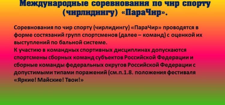 Международные соревнования «ПараЧир» и Международные соревнования по программе Спецолимпиады