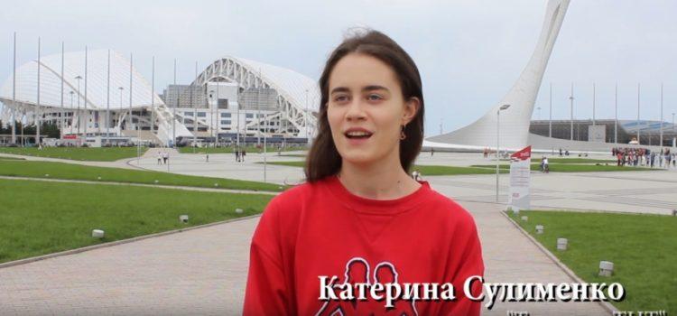 Катерина Сулименко о фестивале: яркие ребята, крутые организаторы!