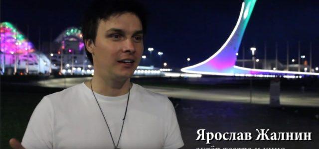 Ярослав Жалнин о фестивале «ЯРКИЕ! МАЙСКИЕ! ТВОИ!»