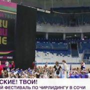 Сюжет телеканала «Мир24» о Международном фестивале «Яркие! Майские! Твои!»