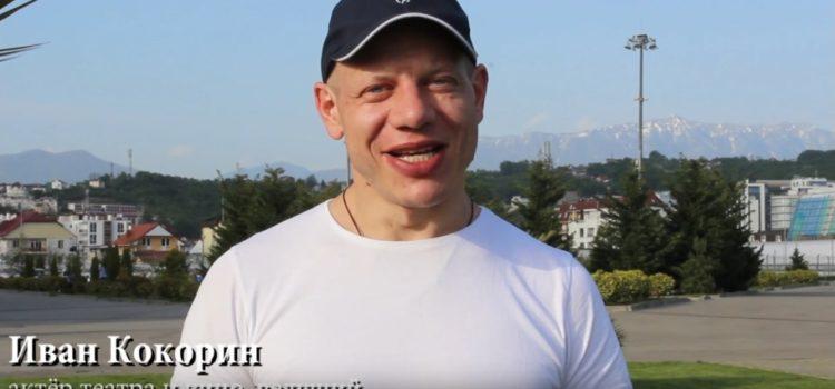 Актёр театра и кино, ведущийИван Кокорин:  смотришь на этих детей и диву даешься!