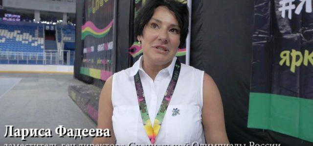 Заместитель генерального директора Специальной Олимпиады России Лариса Фадеева о фестивале!