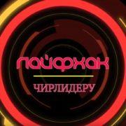 RUSSIA-СHEER-TV-Cheer sport: Лайфхак чирлидеру!