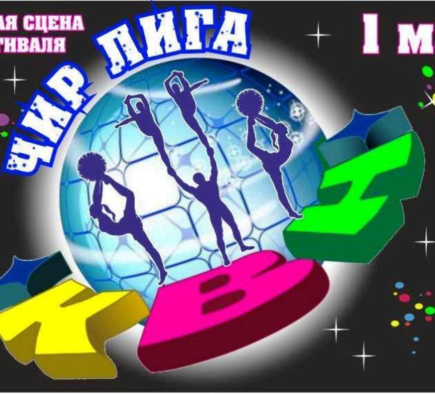 Сегодня впервые на фестивале— «ЧИР ЛИГА КВН»! Приходи и побеждай!