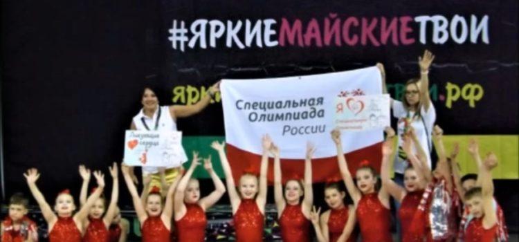 Владимирские чирлидеры-спецолимпийцы приняли участие в Международном фестивале «Яркие! Майские! Твои!»