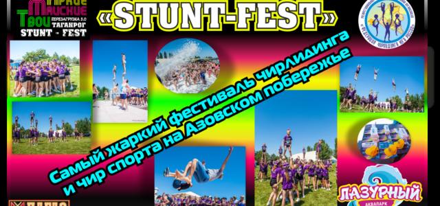 STUNT-FEST «ЯРКИЕ! МАЙСКИЕ! ТВОИ!» Перезагрузка 5.0