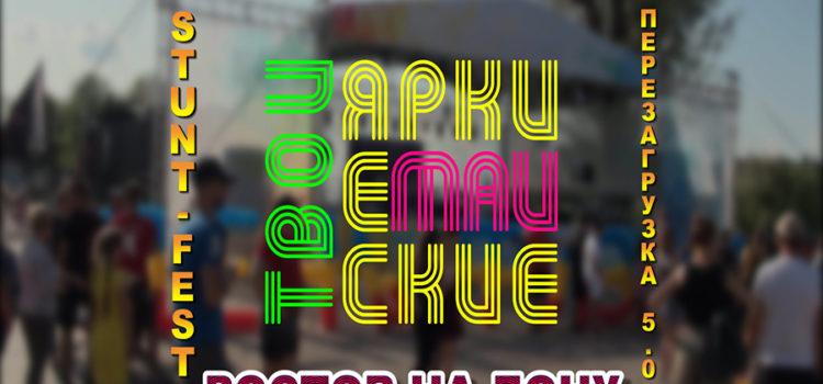STUNT-FEST «Яркие! Майские! Твои!» перезагрузка 5.0 в Ростове-на-Дону