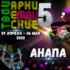 Мы возвращаемся в Анапу!