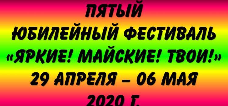 Общая информация о фестивале 2020