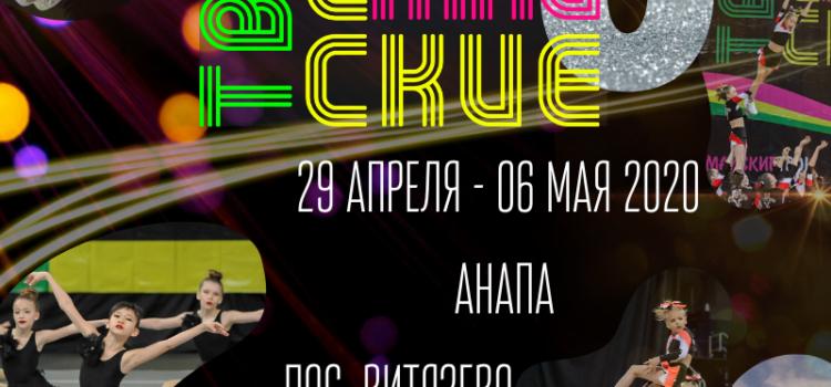 Программа фестиваля — 2020