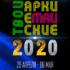 Положение «Яркие! Майские! Твои!» — 2020