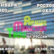 «Яркие! Майские! Твои! Перезагрузка 5.0 Юг России»