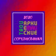 Соревнования фестиваля 2020