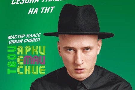 Финалист 6 сезона «Танцев на ТНТ» проведёт мастер-класс