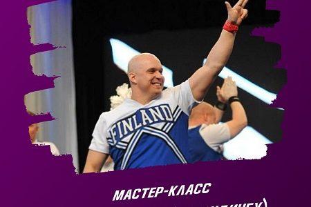 Финн Мика Пеннанен проведёт мастер-класс