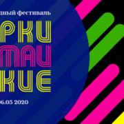 Спеши подать заявку на фестиваль 2020
