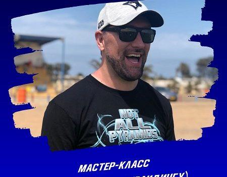 Гость фестиваля канадский тренер и судья Крис МакЛеод