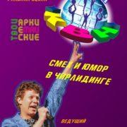 ЧИР Лига КВН 2020