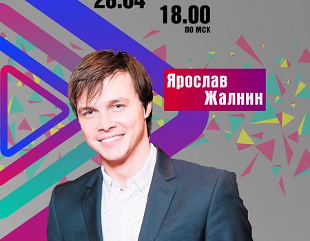 Ярослав Жалнин в прямом эфире