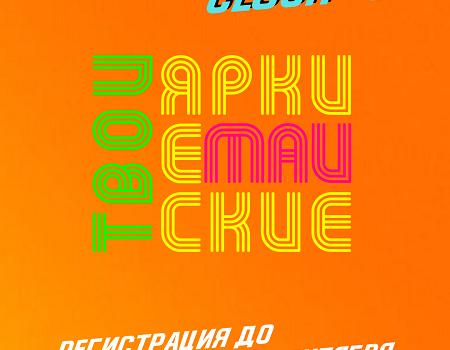 Регистрация на фестиваль 2020 продлена до 5 сентября