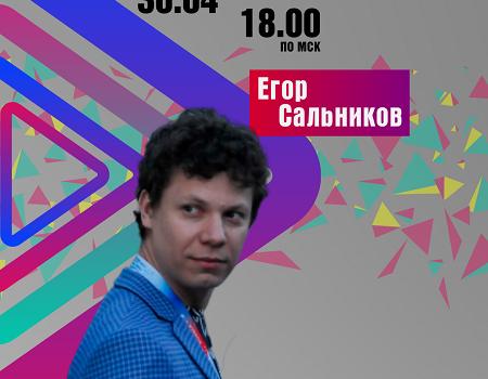 Немного музыки и отличная беседа с Егором Сальниковым