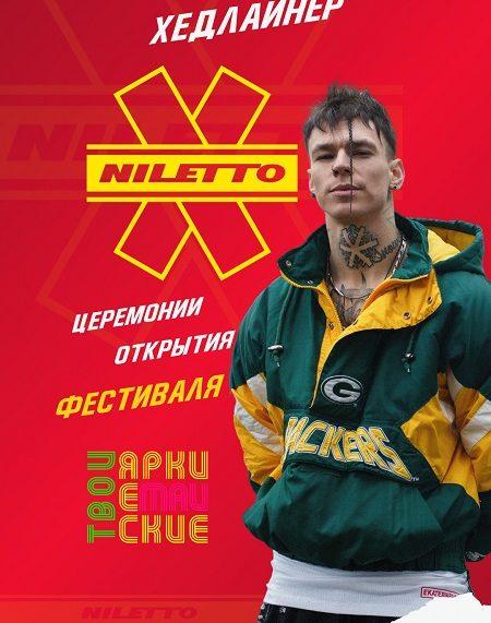 На открытии фестиваля 2020 выступит Niletto!