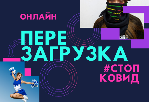 Приём заявок на ОНЛАЙН фестиваль ПЕРЕЗАГРУЗКА-СтопКовид